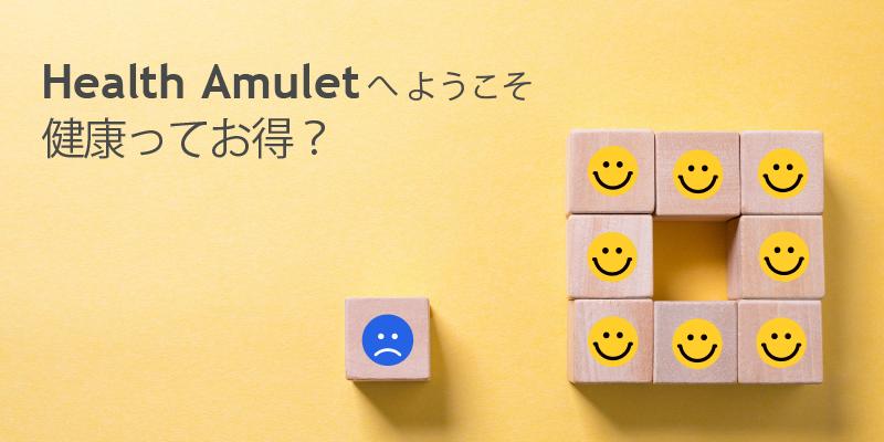 アミュレットのある生活へようこそ