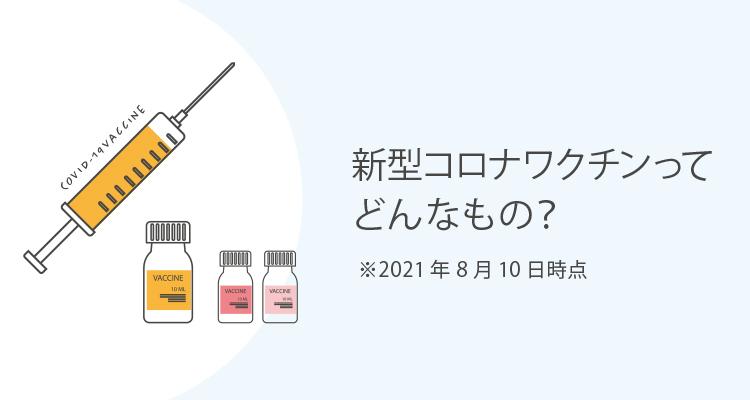 新型コロナワクチンってどんなもの? 2021年8月10日時点